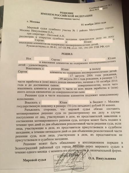 с. обратилась в суд с иском о взыскании алиментов